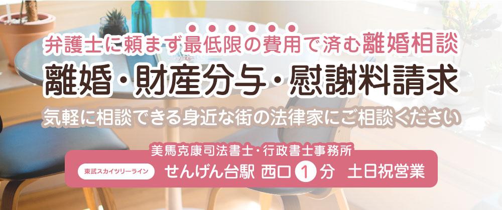 越谷離婚・財産分与・慰謝料請求の美馬克康司法書士・行政書士事務所のトップイメージ