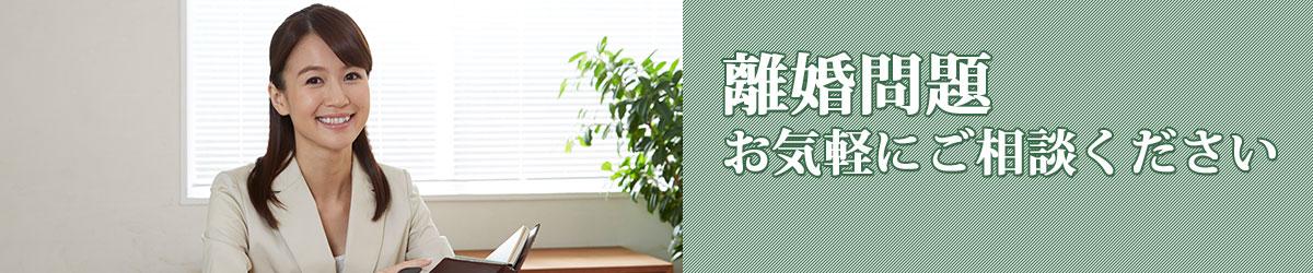 越谷の離婚・慰謝料請求・財産分与は美馬克康司法書士事務所